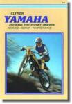 1968-1976 Yamaha 250-400cc Piston Port Clymer Repair Manual