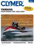 Yamaha 2002-2009 Four Stroke Personal Watercraft Repair Manual
