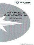 Official 2008 Polaris Ranger 700 Factory Repair Manual